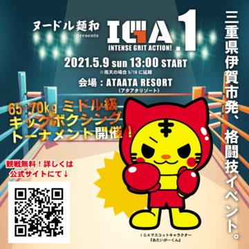 2021年5月9日(日)『ヌードル麺和 presents IGA.1』開催決定!