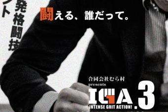 11/21(日)IGA.3出場者大募集!