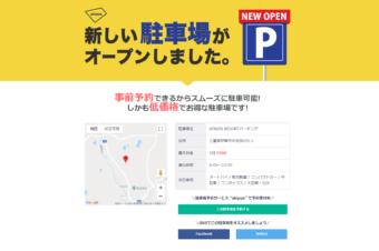 アタアタリゾート駐車場がakippaさんに登録されました!