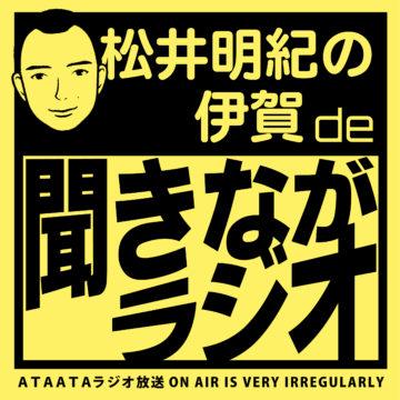 ATAATAラジオ放送局はじめました