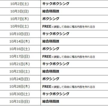 各種格闘技サークル稽古日程変更のお知らせ
